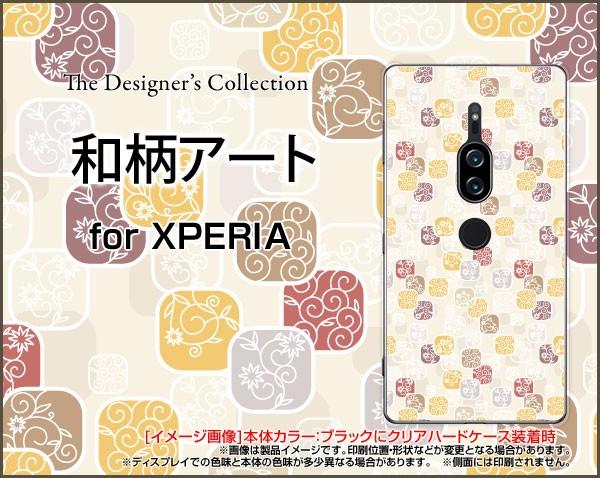 XPERIA XZ2 Premium [SO-04K SOV38] docomo au ス...