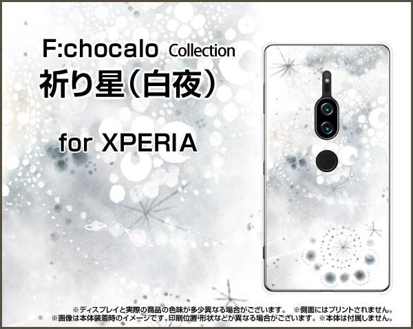 スマートフォン ケース XPERIA XZ2 Premium [SO-0...