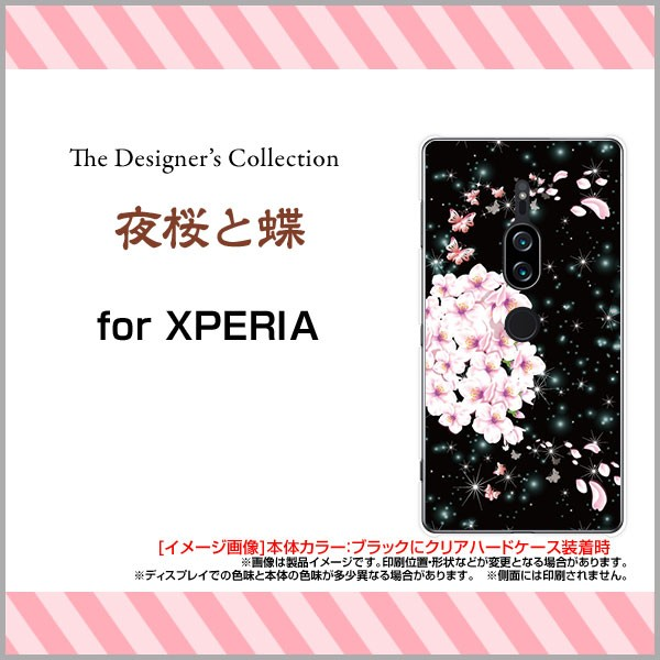 XPERIA XZ2 Premium [SO-04K SOV38] docomo au TP...