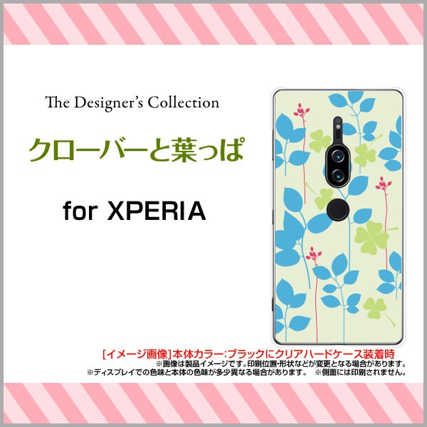 TPU ソフト ケース 保護フィルム付 XPERIA XZ2 Pr...