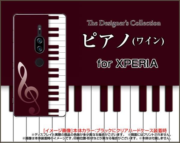 スマホ カバー XPERIA XZ2 Premium [SO-04K SOV38...