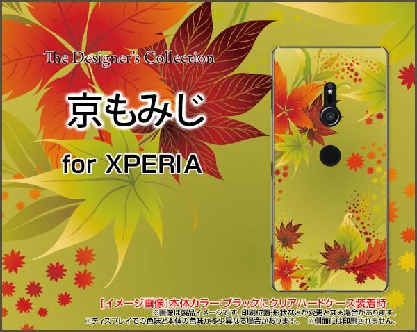 XPERIA XZ3 [SO-01L SOV39 801SO] スマートフォン...