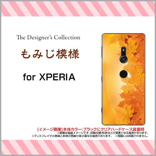 XPERIA XZ3 [SO-01L SOV39 801SO] docomo au Soft...
