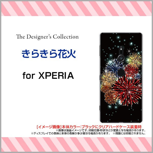 XPERIA XZ3 [SO-01L SOV39 801SO] スマートフォン...