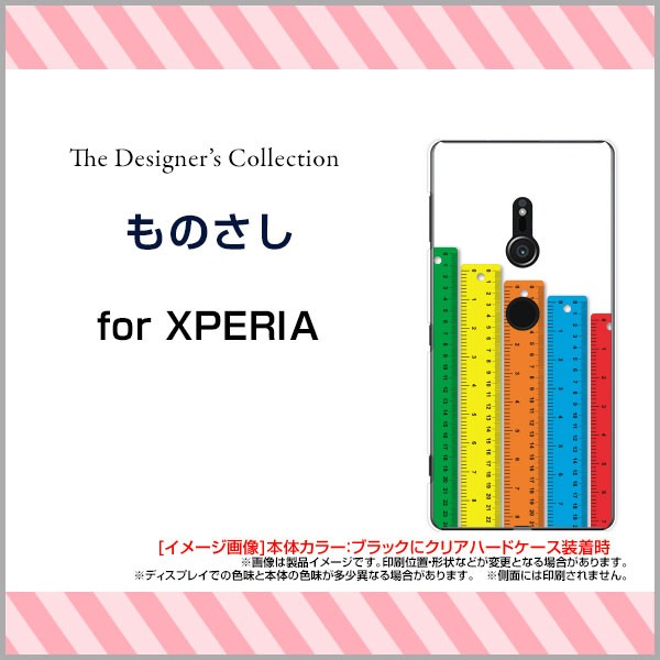 スマホ ケース XPERIA XZ3 [SO-01L SOV39 801SO] ...