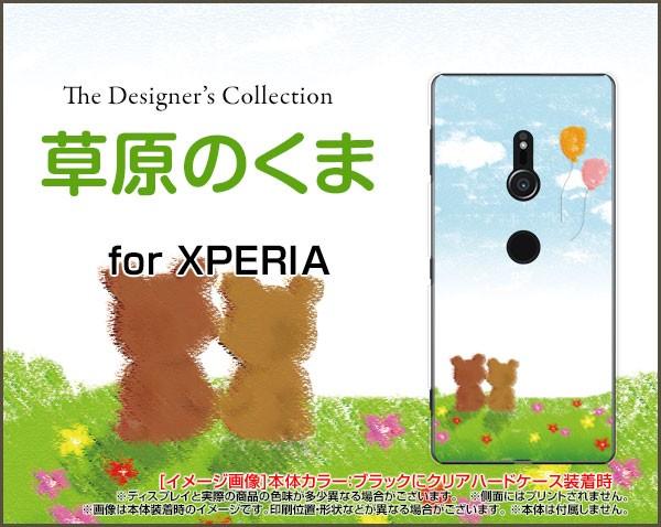TPU ソフト ケース XPERIA XZ3 [SO-01L SOV39 801...