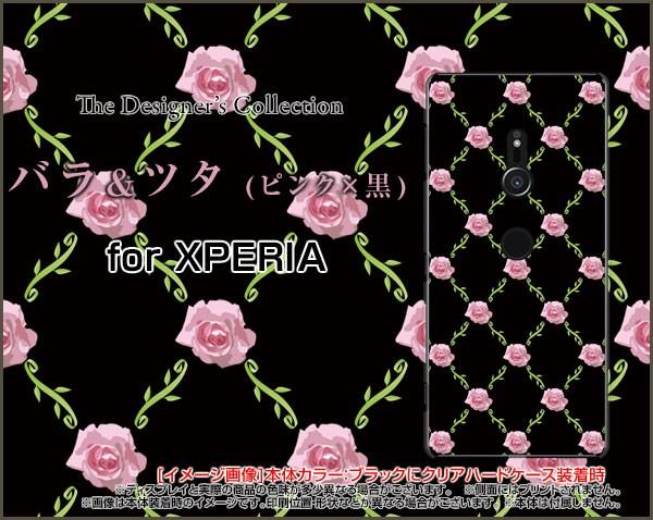 スマホ ケース XPERIA XZ3 [SO-01L SOV39 801SO] ...