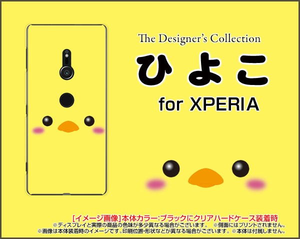 TPU ソフト ケース 保護フィルム付 XPERIA XZ3 [S...