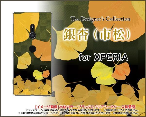 スマホ カバー ガラスフィルム付 XPERIA XZ3 [SO-...