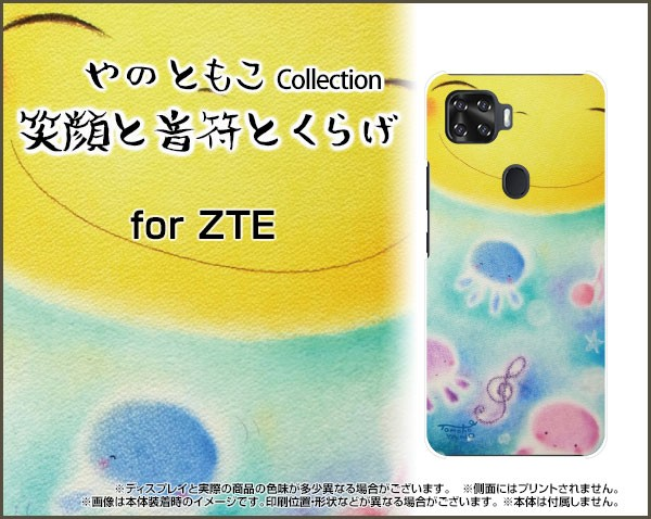 TPU ソフト ケース ZTE a1 ZTG01 くらげ 激安 特...