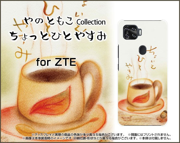 TPU ソフト ケース ZTE a1 ZTG01 イラスト 激安 ...