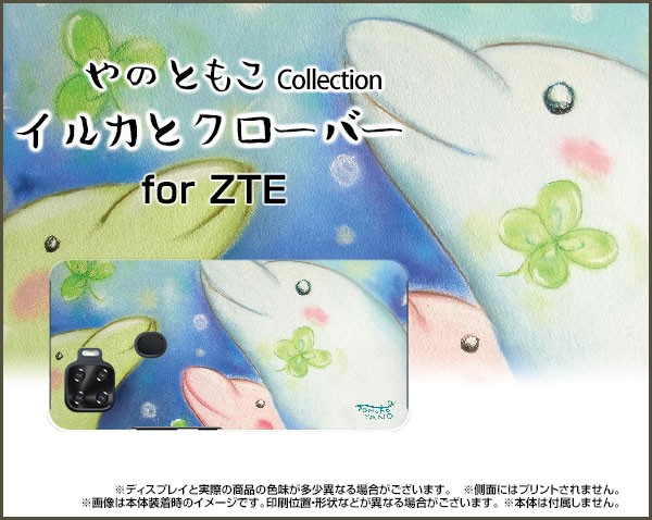 TPU ソフト ケース ZTE a1 ZTG01 イルカ 激安 特...