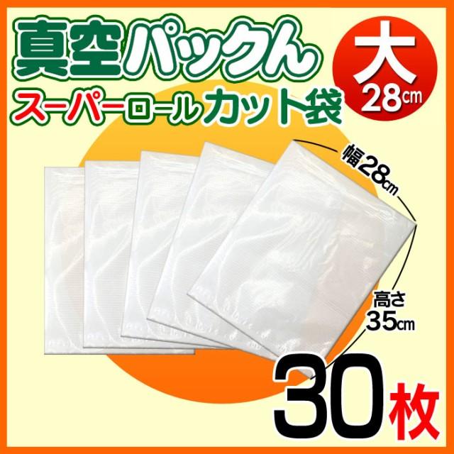 真空パックん専用スーパーロール カット袋大(28c...