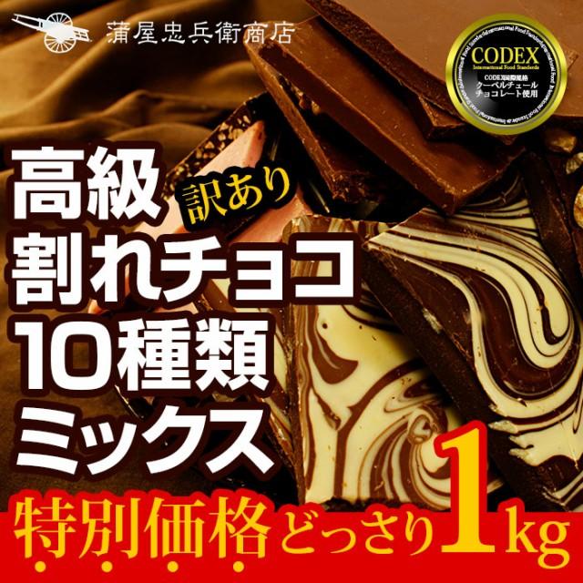 割れチョコミックスアラカルト10種 1kg★高級割れ...