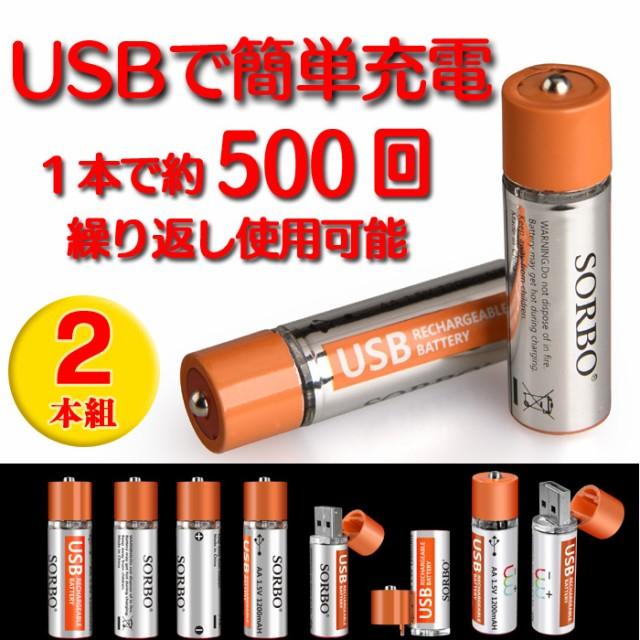 USB充電リチウム単三電池【2本組】★エコ 繰り...