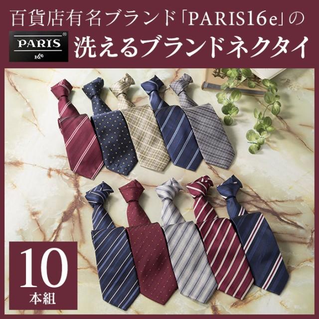 PARIS16e 洗えるブランドネクタイ10本組★百貨店...