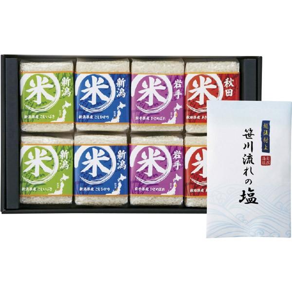 【BIG SALEクーポン対象】米 食べ比べ セット特別...