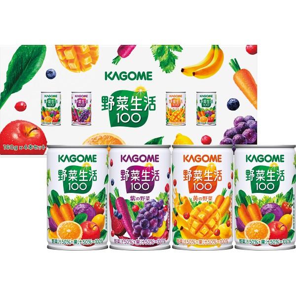 ジュース 野菜ジュース イベント 景品カゴメ 野...