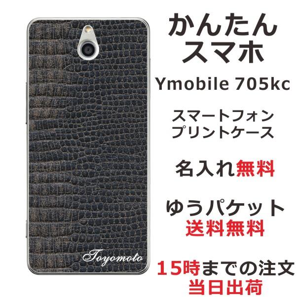 かんたんスマホ Ymobile スマホケース 705KC カバ...