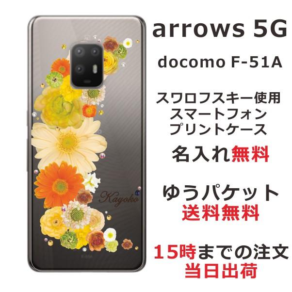 arrows 5G ケース F-51A F51Aアローズ5G らふら ...