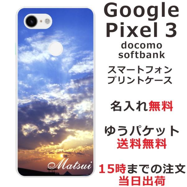 スマホケース Google Pixel3 グーグルピクセル3 ...