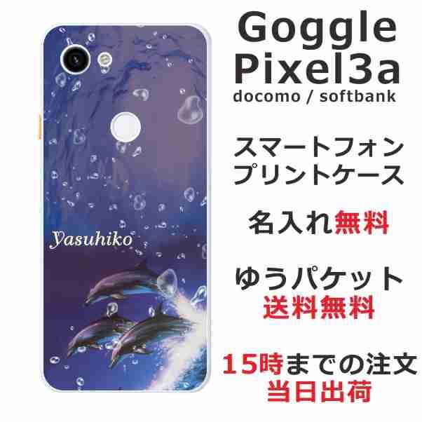 スマホケース グーグルピクセル3a Goggle Pixel 3...