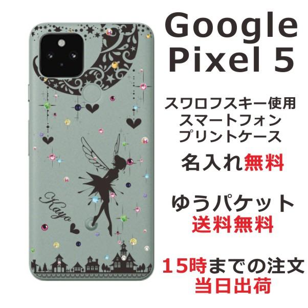 Google Pixel 5 ケース グーグルピクセル5 カバー...