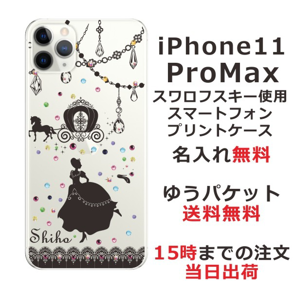 アイフォン11プロマックス ケース iPhone11ProMax...