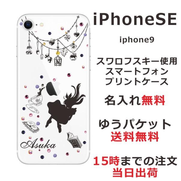 スマホケース iPhone SE(第2世代) ケース アイ...