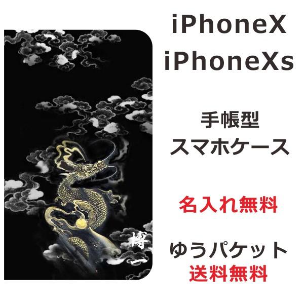 スマホケース iPhoneXs 手帳型 ケース アイフォン...