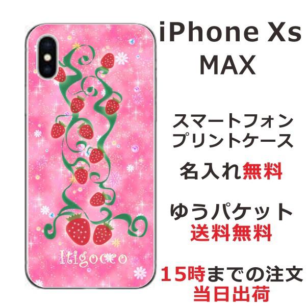 iPhoneXS Max スマホケース 送料無料 ハードケー...