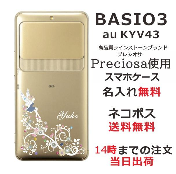 スマホケース BASIO3 KYV43 ケース ベイシオ3  送...