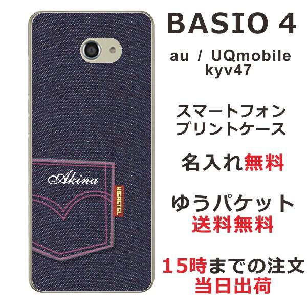 スマホケース BASIO4 KYV47 ケース ベイシオ4  送...