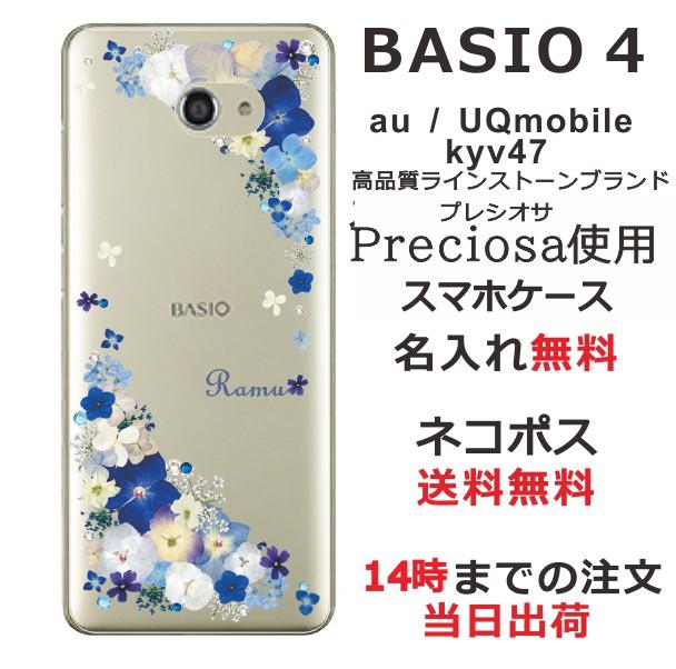 BASIO4 ケース ベイシオ4 カバー KYV47 UQmobule ...