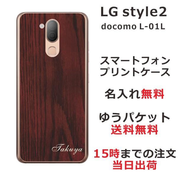 LGスタイル2ケース LG Style2 L-01L 送料無料 ハ...