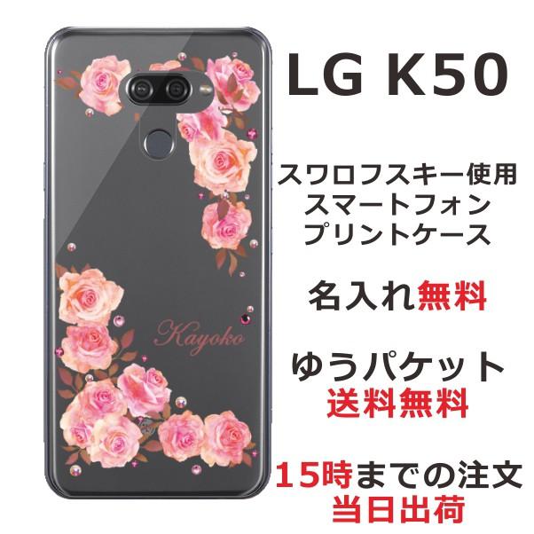 スマホケース LG K50 ケース エルジー K50  送料...