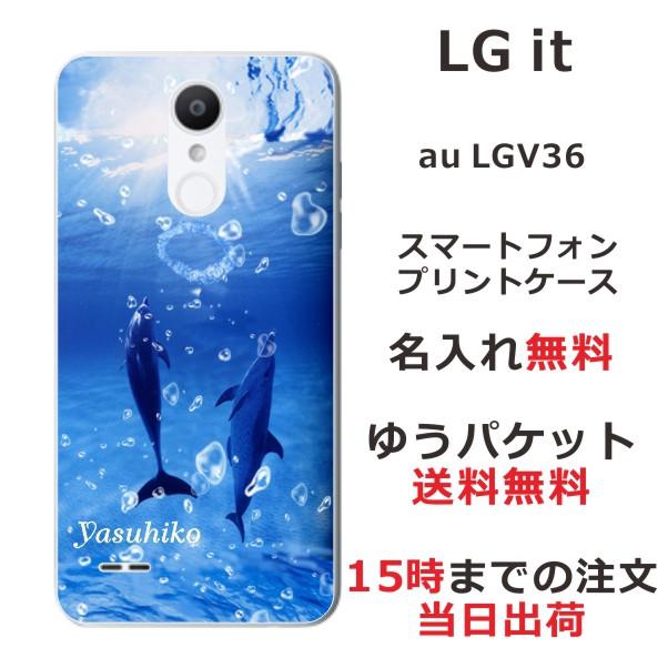LG it SHV36 スマホケース 送料無料 ハードケース...