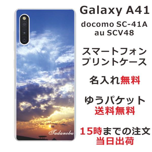 Galaxy A41 ケース SC-41A SCV48 ギャラクシーA41...