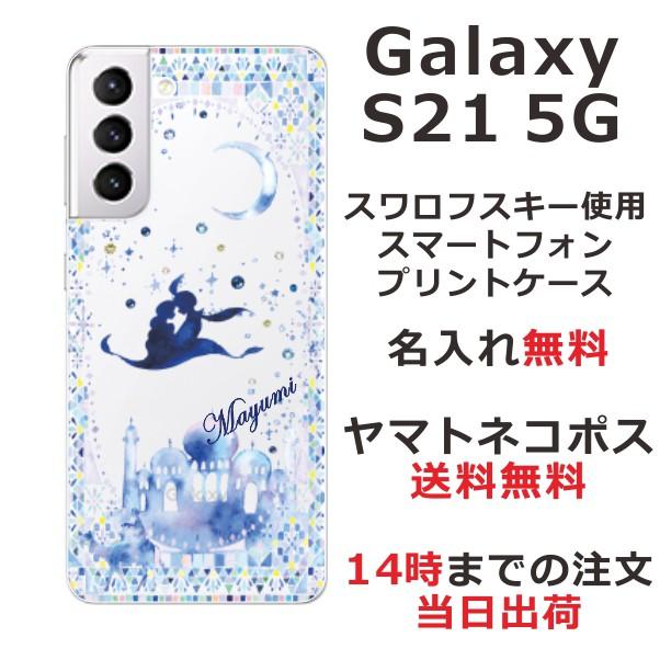 Galaxy S21 5G ケース SC-51B SCG09 ギャラクシー...
