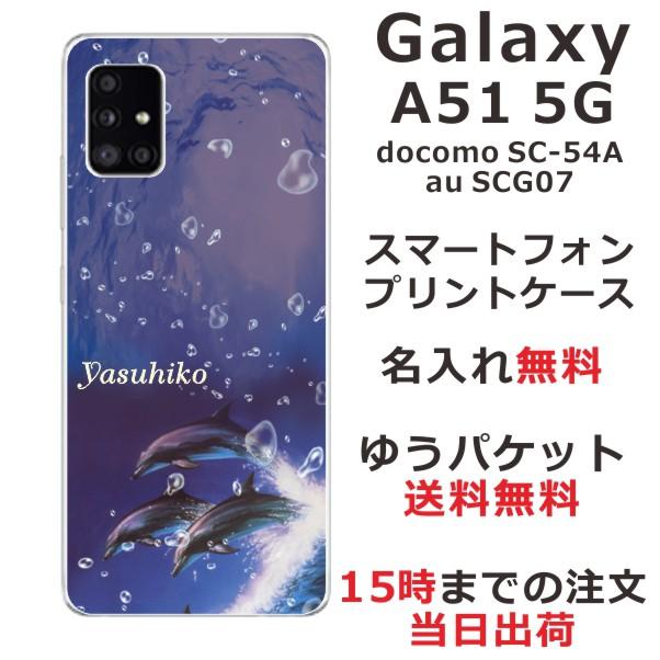 Galaxy A51 ケース SCG07 SC-54A ギャラクシーA51...