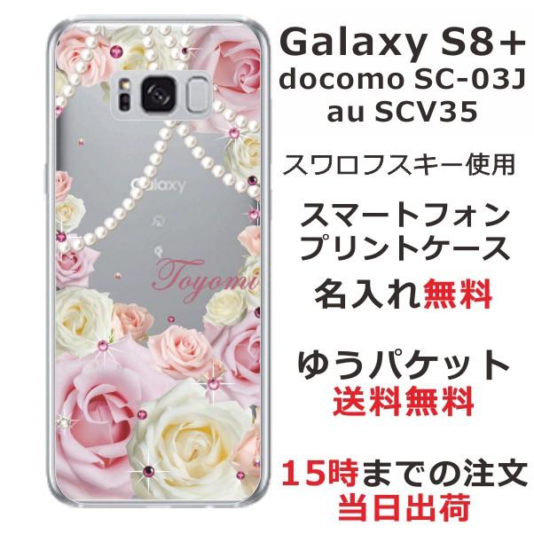 GALAXY S8+ SCV35 SC-03J スマホケース 送料無料 ...