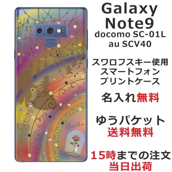 GALAXY Note9 SCV40 SC-01L スマホケース 送料無...