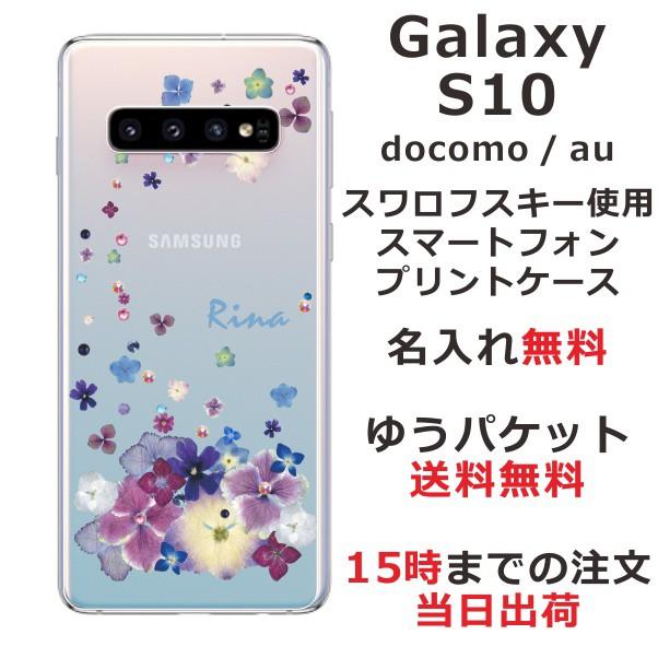 Galaxy S10 SCV41 SC-03L スマホケース 送料無料 ...