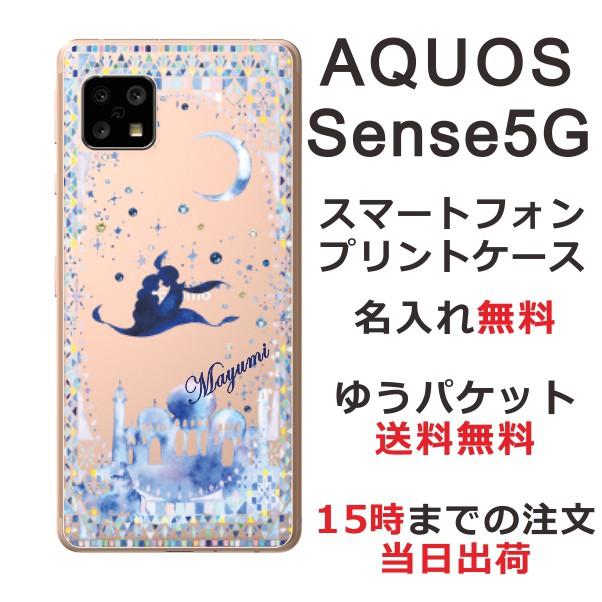 AQUOS Sense5G ケース SH-53A SHG03 アクオスセン...