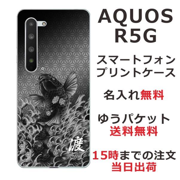 スマホケース AQUOS R5G SHG01 SH-51A ケース ア...