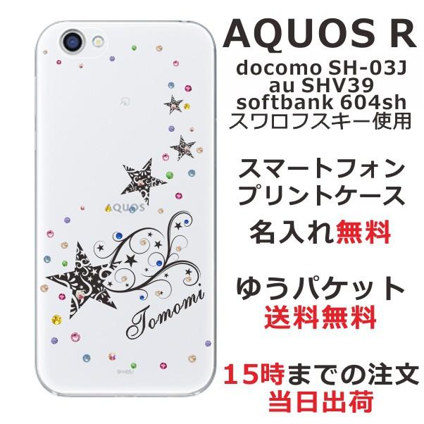 AQUOS R SHV39 SH-03J スマホケース 送料無料 ハ...