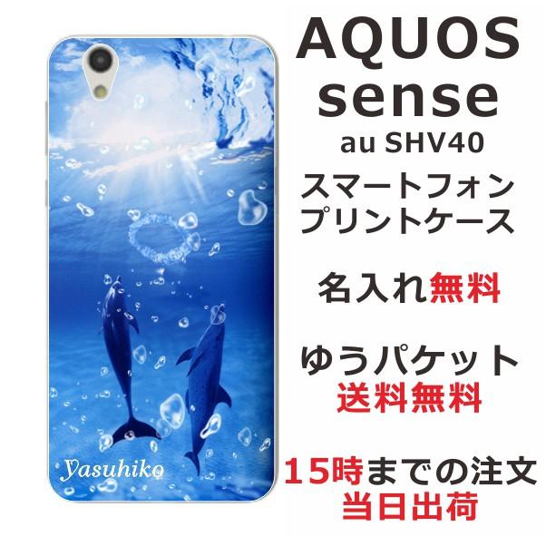 AQUOS Sense SHV40 SH-01K スマホケース 送料無料...