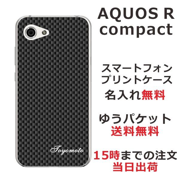 アクオスRコンパクト ケース AQUOS R Compact SHV...