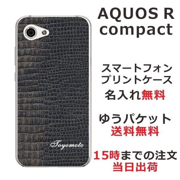 AQUOS R Compact SHV41 スマホケース 送料無料 ハ...