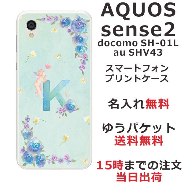 AQUOS Sense2 SHV43 SH-01L スマホケース 送料無...